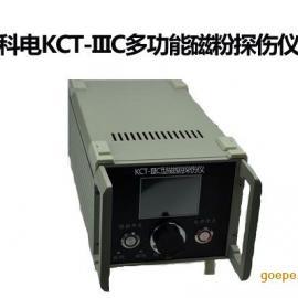 KCT-IIIC多功能磁粉探���x