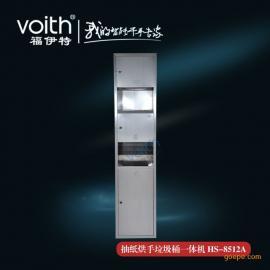 嵌入式擦手纸箱带垃圾桶 干手机一体机福伊特VOITH