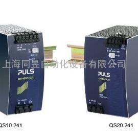 德国PULS电源 QS20.241  QS10.241 24V