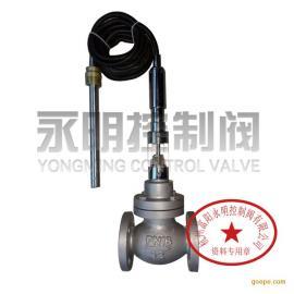 永明控制阀高精度自反馈一体式自力式温度调节温控阀