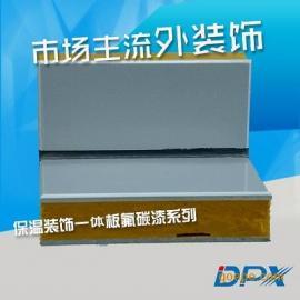 qcb防水保温阻燃装饰一体板