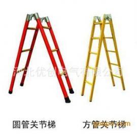 【优创电气】各类梯子生产厂家 60号钢关节梯 折叠梯