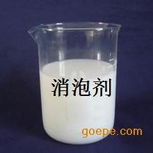 消泡剂 消泡剂成分 消泡剂价格 消泡剂批发