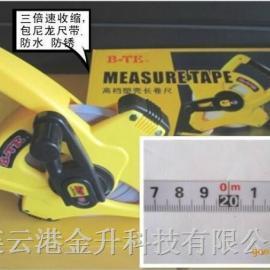 包邮正品香港邦特B-TE塑壳尼龙防水钢卷尺