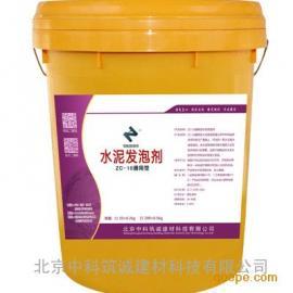 ZC-10泡沫混凝土水泥发泡剂