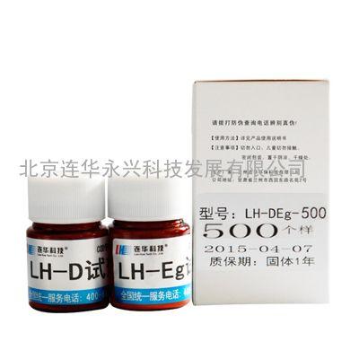 COD试剂LH-DEg