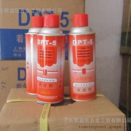 新美达大量供应DPT-5渗透剂 无损渗透探伤剂