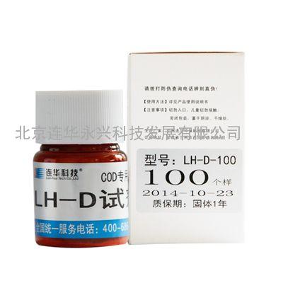 COD试剂LH-D单瓶