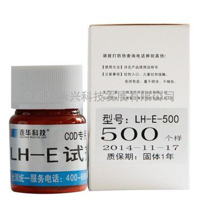 COD试剂LH-E单瓶