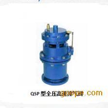 QSP型全压高速排气阀