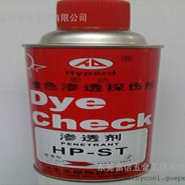 着色渗透探伤剂宏达H―ST 渗透剂