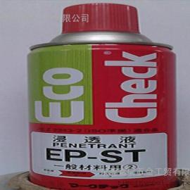 环保型渗透探伤剂码科泰克E-ST渗透剂