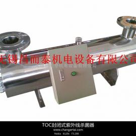 江苏无锡苏州TOC封闭式紫外线杀菌器/紫外线杀菌器生产厂家