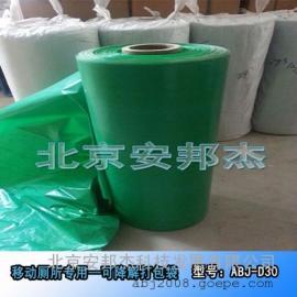 安邦杰批发环保公厕免冲厕所专用可降解打包袋/30kg
