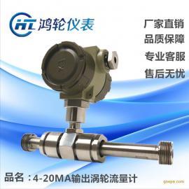 开封仪表厂家直销 涡轮流量计 液体 小口径螺纹连接型