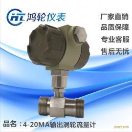 开封仪表厂家直销 涡轮流量计 螺纹连接型 液体计量专用