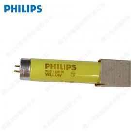 飞利浦TLD18W/16防紫外线黄色灯管