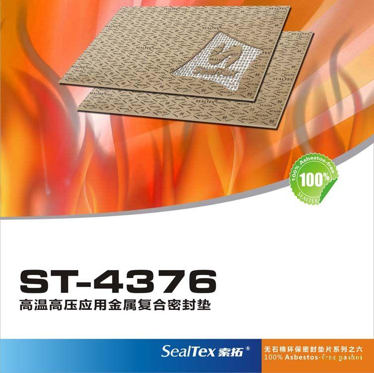 sealtex耐高温云母复合板ST-4376