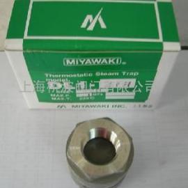 日本宫胁DL1,DX1,DF1热静力膜合式蒸气疏水阀