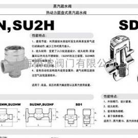 日本宫胁SU2N、SU2NW不锈钢热动力蒸气疏水阀