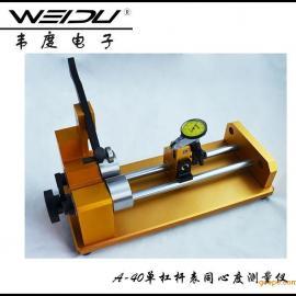 韦度同心度测量仪A-40,内圆外圆测量仪厂家
