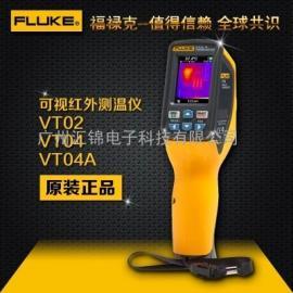 福禄克Fluke VT02/VT04/VT04A可视红外测温仪红外热像仪测温枪全