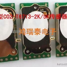 微型CO2传感器模块T6713