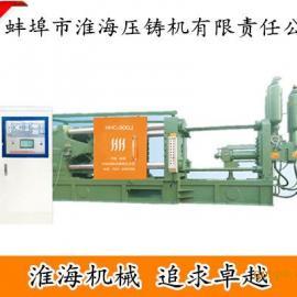 供应淮海节能两板压铸机 压铸铜合金 铝合金压铸机