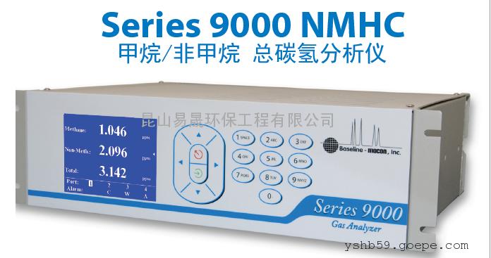 9000NMHC甲烷/非甲烷总碳氢分析仪FID分析仪