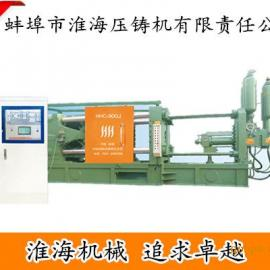 供应淮海卧式冷室压铸机1600T