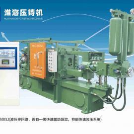 供应淮海节能纯铝两板压铸机(精密的零件 铸造精致的机器)