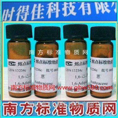 GBW(E)130139,二级熔点标准物质,磺胺二甲嘧啶