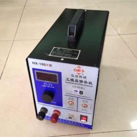 磨具修补机 冷焊机 工模具修补机(冷焊机)HX-100A型