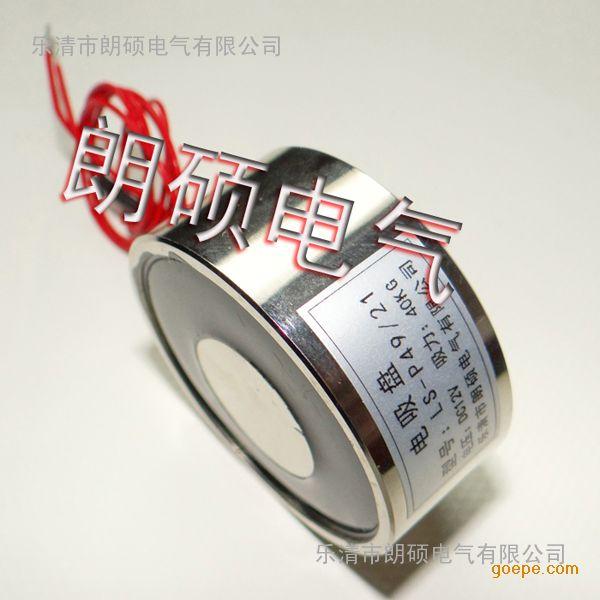 乐清市朗硕电气有限公司 产品展示 电磁铁 > 直销强力吸盘式电磁铁p49