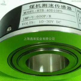 测速传感器上海特价HTC-40D