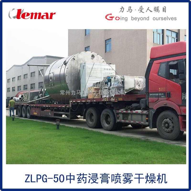 ZLPG高速离心中药浸膏喷雾干燥机设备――常州力马