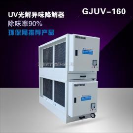光解油烟净化器 光解油烟净化设备 UV光解除味设备