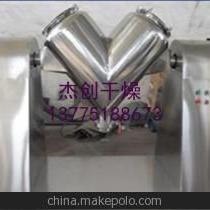 常州杰创干燥优质供应V型混合机,混合设备,V型混合设备