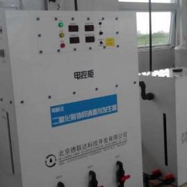 水厂二氧化氯发生器北京德联达科技开发有限公司专供