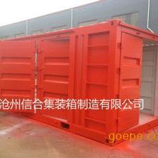 多开门设备集装箱、特种设备集装箱