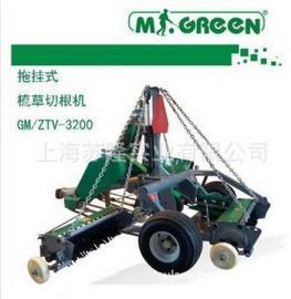 台湾MR.GREENMG/ ZTV3200拖挂式疏草切根机