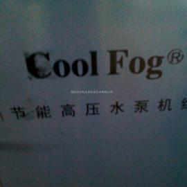 工业冷雾系统主机