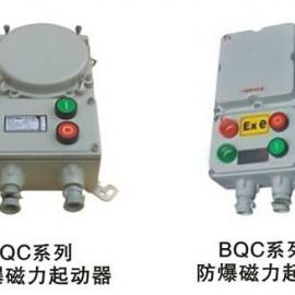 BQC-10A防爆磁力起动器