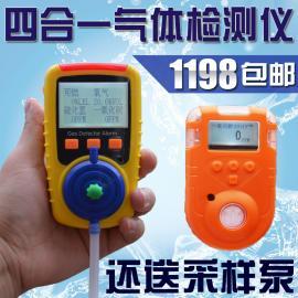 四合一气体检测仪可燃硫化氢氧气一氧化碳检测仪 分析仪