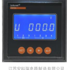 PZ72L-AV 安科瑞 单相液晶多功能电压表 价格优惠