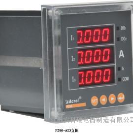 PZ96-AI3 安科瑞三相电流表 强势推荐
