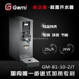 青岛吉之美吧台机 智能调温开水机 GM-B1-10-2JT