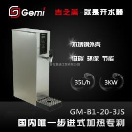 青岛吉之美步进式开水机 台式开水器GM-B1-20-3JS