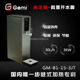 青�u吉之美商用�_水�C 全自�娱_水器GM-B1-15-3JT