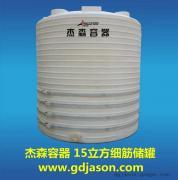 广州富士康15吨漂水桶